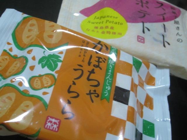 IMG 0004 - 南瓜焼きまんじゅう「かぼちゃうらら」と徳島なると金時スイートポテト