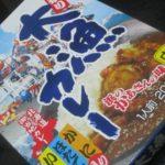 IMG 0012 150x150 - 海祭り大漁カレー 浜のかあさんの味【北海道ご当地カレーPart10】