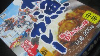 IMG 0012 320x180 - 海祭り大漁カレー 浜のかあさんの味【北海道ご当地カレー食べてみたPart10】