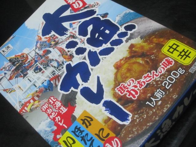 IMG 0012 - 海祭り大漁カレー 浜のかあさんの味【北海道ご当地カレーPart10】