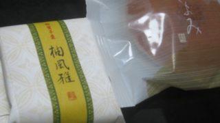 IMG 0023 320x180 - 柚子蜜羊羹「柚風雅」とどら焼き「つくよみ」