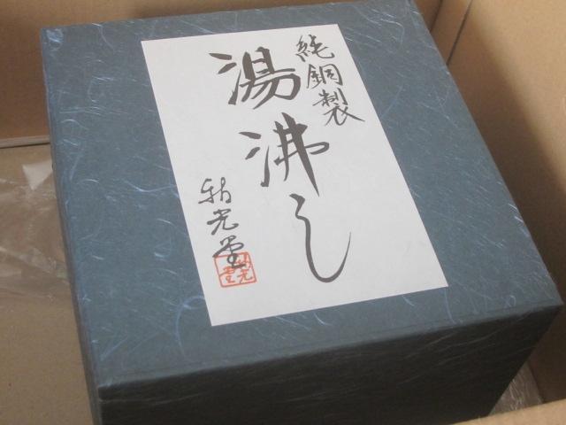 IMG 0028 - 純銅製の湯沸しというかヤカン買ってみました