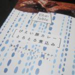 IMG 0031 150x150 - びえい豚カレーとろとろ煮込み【北海道ご当地カレー食べてみたPart11】