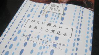 IMG 0031 320x180 - びえい豚カレーとろとろ煮込み【北海道ご当地カレー食べてみたPart11】