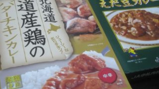 IMG 0043 320x180 - 北海道道産鶏のバターチキンカレー&中札内特産えだ豆カレー【北海道ご当地カレー食べてみたPart12】