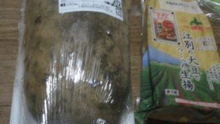 IMG 0006 320x180 - 長芋の美味しい部分って細い方と真ん中と太い方のドコなのよ