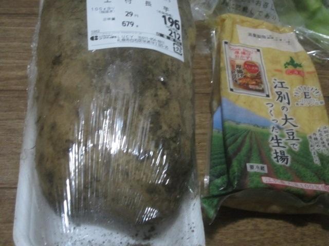 IMG 0006 - 長芋の美味しい部分って細い方と真ん中と太い方のドコなのよ