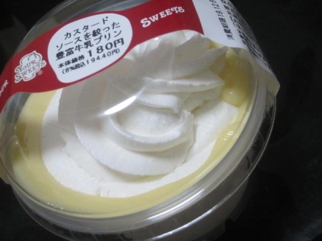 IMG 0011 - 最後の自宅餃子と豊富牛乳プリン