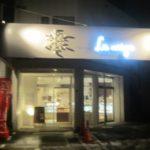 IMG 0022 150x150 - Patisserie Laneige(パティスリー ラネージュ)で洋菓子買って食べてみた