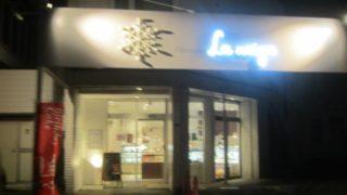 IMG 0022 320x180 - Patisserie Laneige(パティスリー ラネージュ)で洋菓子買って食べてみた