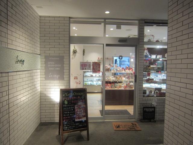 IMG 0023 - Patisserie Laneige(パティスリー ラネージュ)で洋菓子買って食べてみた