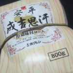 IMG 0026 150x150 - 安平ジンギスカン厚切味付ロース800gの焼肉が超美味しかった【北海道ご当地ジンギスカンPart01】