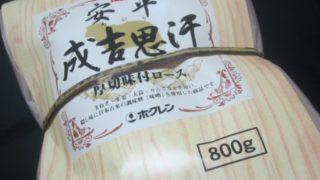 IMG 0026 320x180 - 安平ジンギスカン厚切味付ロース800gの焼肉が超美味しかった【北海道ご当地ジンギスカンPart01】