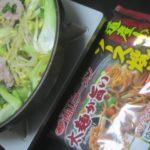 IMG 0056 150x150 - 青梗菜と豆もやしで西山ラーメンの道産小麦のソース焼きそば