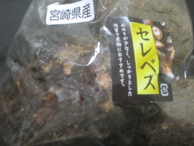 IMG 0025 - セレベスという里芋の煮物とアジの開き3枚