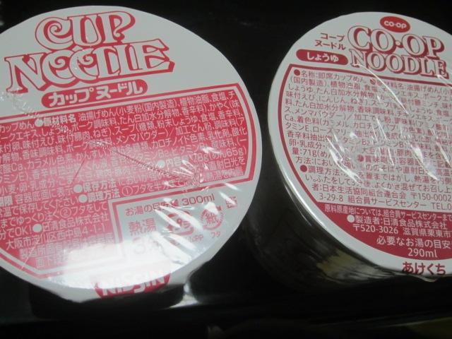 IMG 0054 - 日清のカップヌードルとコープヌードル食べ比べしてみた