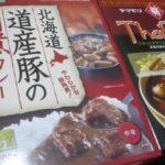 IMG 0067 150x150 - 道産豚の角煮カレー【北海道ご当地カレーPart16】