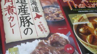 IMG 0067 320x180 - 道産豚の角煮カレー【北海道ご当地カレーPart16】