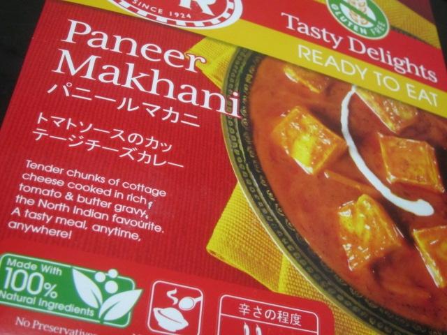 IMG 0037 - パニールマカニというトマトソースのカッテージチーズカレー