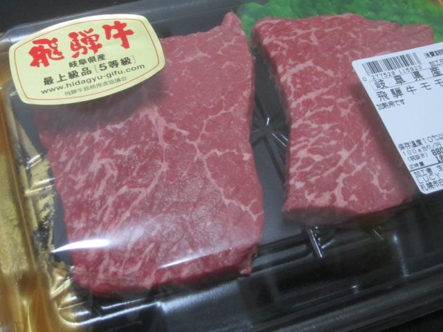 IMG 0002 1 - 最上等品5等級な飛騨牛のモモステーキ肉とブリアジサーモン