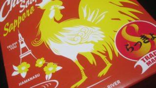 IMG 0018 320x180 - らっきょチキンスープカレー【北海道ご当地カレーPart17】