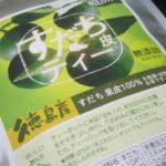 IMG 0042 150x150 - すだち皮ティー 果皮100%(徳島産)を購入して飲んでみた