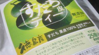 IMG 0042 320x180 - すだち皮ティー 果皮100%(徳島産)を購入して飲んでみた