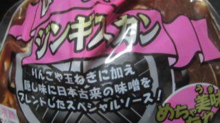 IMG 0044 320x180 - ロースジンギスカン 600g【北海道ご当地ジンギスカンPart02】
