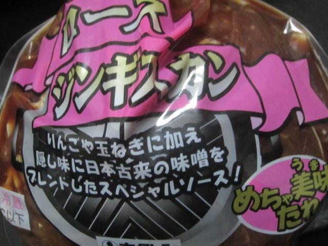IMG 0044 - ロースジンギスカン 600g【北海道ご当地ジンギスカンPart02】