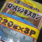 IMG 0050 150x150 - 共栄食肉 運河焼肉ロースジンギスカン【北海道ご当地ジンギスカンPart03】