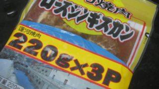 IMG 0050 320x180 - 共栄食肉 運河焼肉ロースジンギスカン【北海道ご当地ジンギスカンPart03】