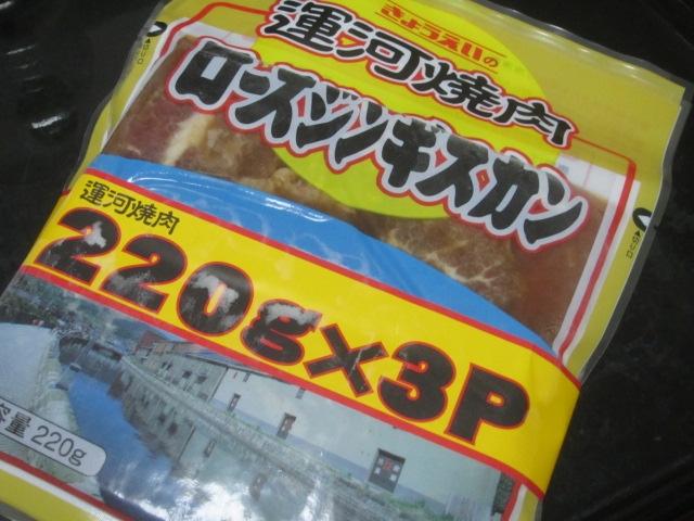 IMG 0050 - 共栄食肉 運河焼肉ロースジンギスカン【北海道ご当地ジンギスカンPart03】