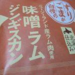 IMG 0053 150x150 - すりごまが自慢の味噌ラムジンギスカン(冷蔵)【北海道ご当地ジンギスカンPart04】