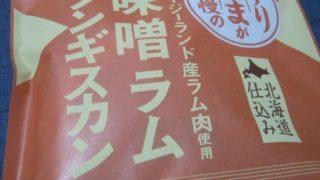 IMG 0053 320x180 - すりごまが自慢の味噌ラムジンギスカン(冷蔵)【北海道ご当地ジンギスカンPart04】