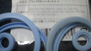 IMG 0017 320x180 - サーモスのステンレス卓上ポットのパッキンを通販購入して交換