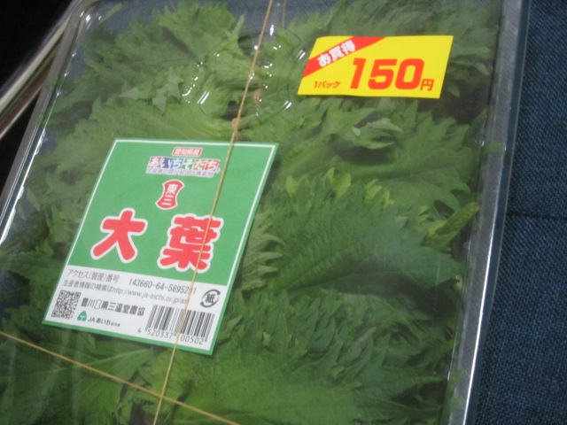 IMG 0021 - パスタとジャーマンポテトな晩御飯に150円の大葉を投入