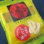 IMG 0053 150x150 - 古今堂の生チーズ饅頭 一五九二(ヒゴノクニ)を食べてみた