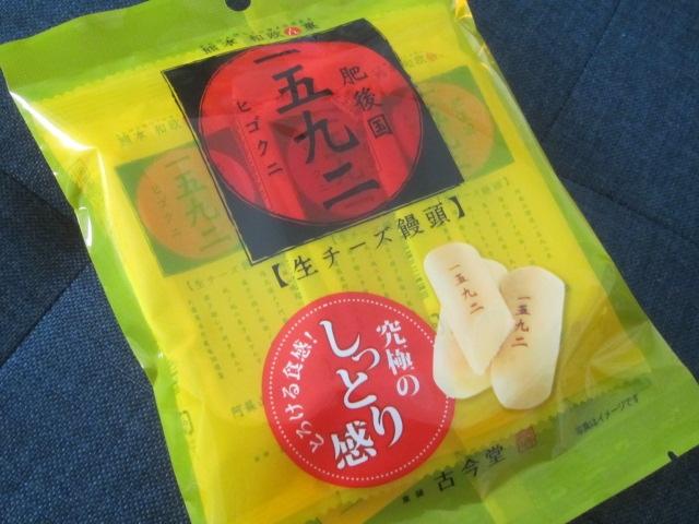 IMG 0053 - 古今堂の生チーズ饅頭 一五九二(ヒゴノクニ)を食べてみた