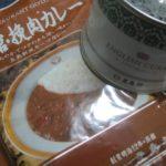 IMG 0072 150x150 - 五島軒の缶入りなイギリス風カレーと函館挽肉カレー【北海道ご当地カレーPart18】