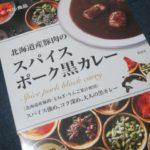 IMG 0097 150x150 - 北海道産豚肉のスパイスポーク黒カレー【北海道ご当地カレーPart19】