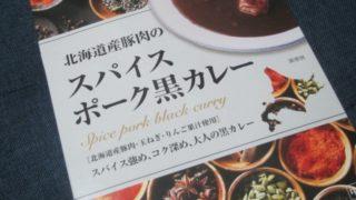 IMG 0097 320x180 - 北海道産豚肉のスパイスポーク黒カレー【北海道ご当地カレーPart19】