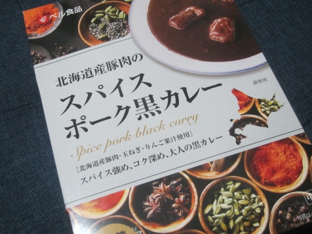 IMG 0097 - 北海道産豚肉のスパイスポーク黒カレー【北海道ご当地カレーPart19】