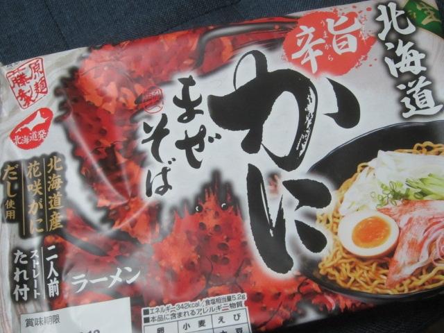 IMG 0102 - 北海道旨辛かにまぜそば食べてみた