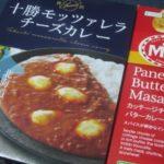 IMG 0146 150x150 - 十勝モッツァレラチーズカレー【北海道ご当地カレーPart20】
