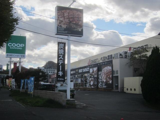IMG 0338 - コープさっぽろルーシー店からソシア店でどっちが広いかとか併設店とか比較 後編