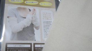 IMG 0153 320x180 - 「ふわエレン」というシルク100%のアームカバー買ってみた