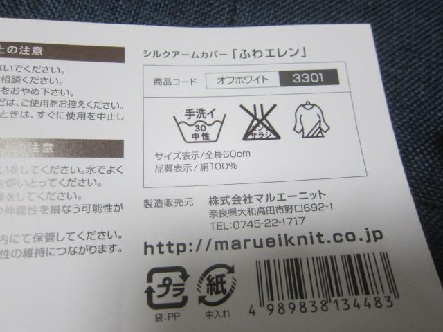 IMG 0154 - 「ふわエレン」というシルク100%のアームカバー買ってみた