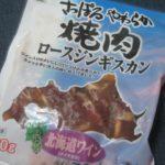 IMG 0213 150x150 - さっぽろやわらか焼肉ロースジンギスカン【北海道ご当地ジンギスカンPart08】