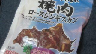 IMG 0213 320x180 - さっぽろやわらか焼肉ロースジンギスカン【北海道ご当地ジンギスカンPart08】