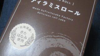 IMG 0229 320x180 - フルーツケーキファクトリーのティラミスロール(北海道産きたほなみ使用)食べてみた